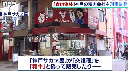 神戸サカヱ屋を産地偽装販売で刑事告発!60代社長は誰で名前は?FacebookやTwitter顔画像は