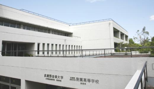 武蔵野音楽大学付属高校場所は埼玉県のどこ?女子生徒は音楽科?偏差値と学費
