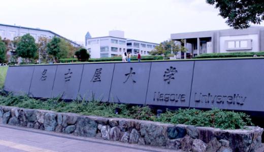 須藤斎容疑者:名古屋大学理学部准教授を逮捕!Twitter+Facebook顔画像(写真)と自宅住所特定か?