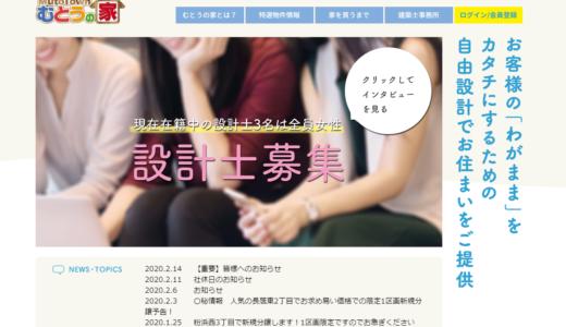 むとうの家悪徳?六島ジム枝川孝会長の評判と口コミ批判はある?