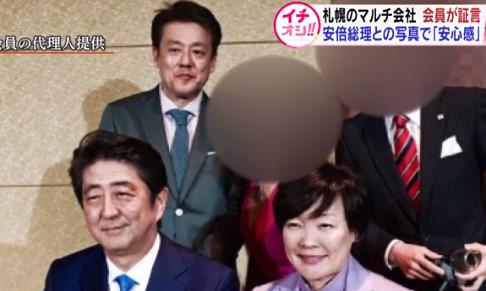 淡路明人48よつばホールディング元会長とジャパンライフ:札幌自宅で誕生日会&桜を見る会