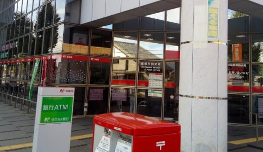 豊橋南郵便局の横領30代局員は誰で名前特定?着服不祥事職員の顔画像は?