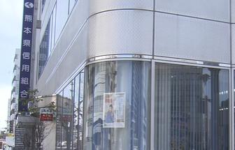 熊本県信用組合の着服不祥事26歳男性職員は誰,名前特定?横領の勤務支店どこ?