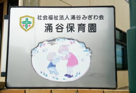 涌谷保育園のパワハラ園長は誰,名前=瀧澤雅洋と顔画像は?モラハラでストライキ
