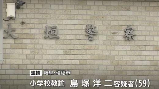 島塚洋二容疑者を逮捕!Facebook+Twitter顔写真(画像)は?穂積小学校教諭