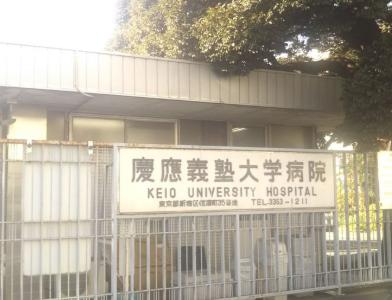 慶応病院コロナ研修医は誰で名前は?キス写真でカラオケ店特定か