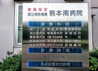 熊本南病院パワハラ男性臨床検査技師55歳は誰で名前は?【暴言】