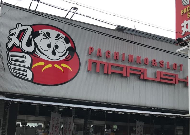 熊本 パチンコ ば くさい 熊本県 パチンコ店のグランドオープン、リニューアル情報の検索サイト「ゴーパチ」