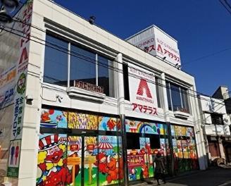 アマテラス:パチンコ店=神奈川県で営業中の経営者は誰で名前は?Twitter評判