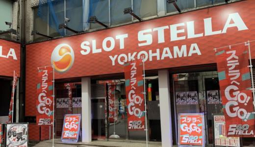 スロットステラ横浜店が自粛要請に応じず営業中!社長(経営者)の名前は誰で爆サイブログとは?