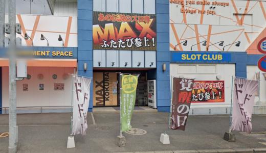 スロットクラブMAX小倉店が閉店?社長は誰で運営会社の名前は?