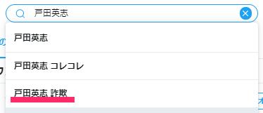 戸田 英志 父親
