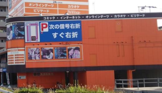 島根県:コロナで休業要請のネットカフェ=名前(店名)と経営者=社長は誰?快活クラブか