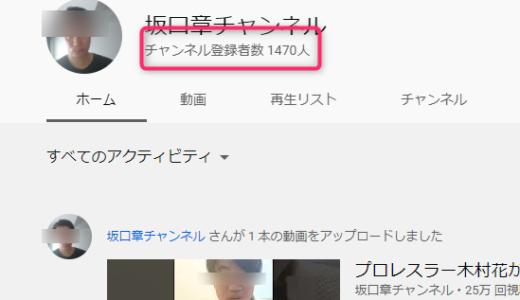 坂口章チャンネルは誰で本名は?自宅住所特定か|三浦春馬,木村花で炎上