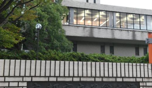 京都市立芸術大の暴言准教授は誰で名前特定?Facebook顔画像:アカハラ