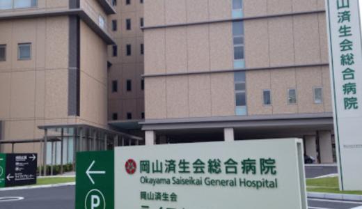 岡山済生会総合病院の前院長は誰で名前は?退職強要のパワハラか