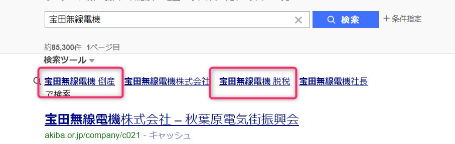 2ch 東京国税局