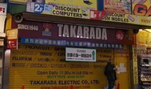 宝田無線電機は脱税で倒産(閉店)?社長は誰【2ch】