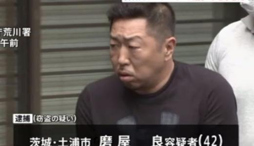 磨屋良容疑者のFacebook学歴経歴+顔写真は?家族で特殊詐欺