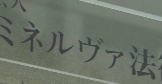 児嶋勝会長が逮捕?学歴経歴(武富士)は?【リーガルビジョン】