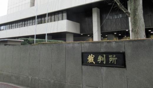 朝山芳史裁判官の経歴学歴は?wikiのプロフィール顔写真と自宅住所は