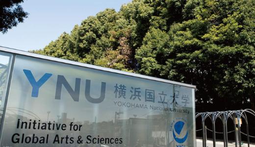 横浜国立大学でコロナクラスター!運動系サークルの名前と会食の店舗名は?