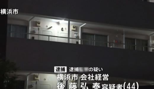後藤弘泰容疑者を逮捕!横浜の会社社長|SNS顔写真(画像)を特定か
