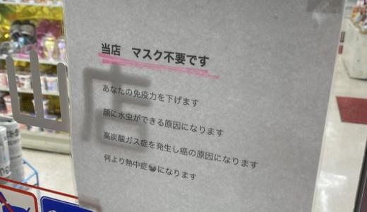 鶴岡のデイリーヤマザキの場所はどこでオーナーは誰?マスク不要の張り紙