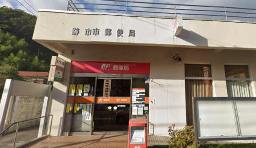 江津市跡市郵便局の20代女性局員は誰で名前(実名)は?顔写真を特定か!