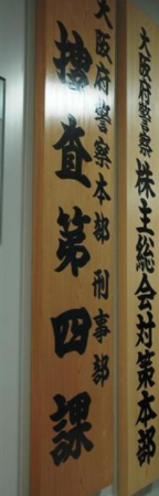 大阪 リアル グループ