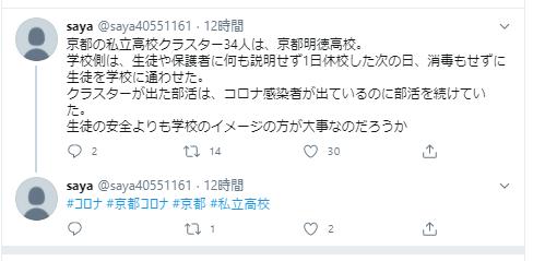 高嶋 りえ子 ツイッター
