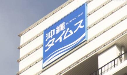 沖縄タイムス不正受給社員(30代,40代男性)を5chで特定か?【Yahoo】