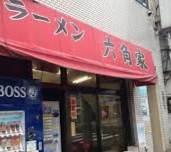 【六角家】閉店はなぜで倒産理由は?