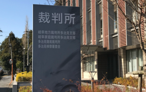 出口博章裁判官の出身大学(学歴)と経歴は?