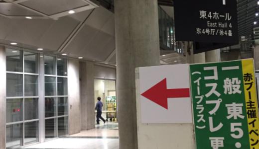 田中圭子が死去|死因は病気?赤ブーブー代表