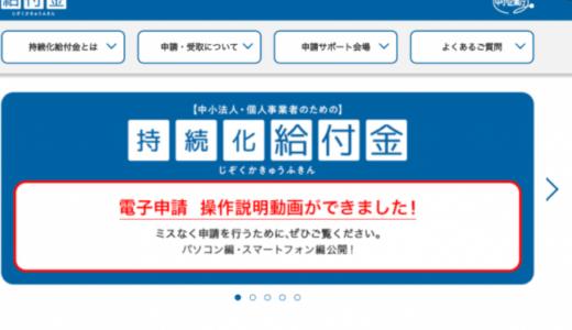 (持続化給付金詐欺)鵜川あさひ容疑者を逮捕!インスタ顔写真&神戸学院大学?