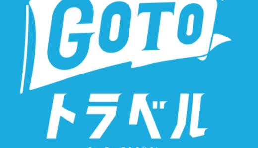 【セクハラごっこ】静岡県の温泉旅館Aはどこで施設名は一條?文春