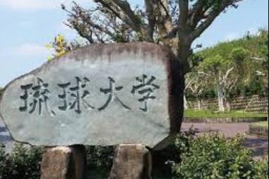 【琉球大学】アカハラの教員は誰で名前は?暴言で懲戒処分か