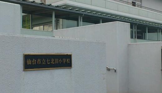 七北田小学校の男性講師は誰で名前と顔画像を特定?いじめ調査改ざん
