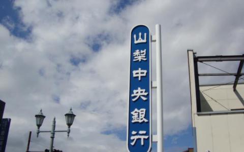 菅原亮容疑者を逮捕!Facebook顔写真(画像)と学歴は?山梨中央銀行