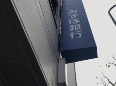【みずほ銀行広尾支店事件】一関晴代容疑者=元行員のインスタ顔画像と生い立ちは?