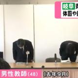 【バレーボール顧問】岐阜県立高校の48歳男性教諭は誰で名前を特定?膝蹴り