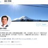 【田中孝博】wiki経歴学歴と嫁と子供の家族構成は?