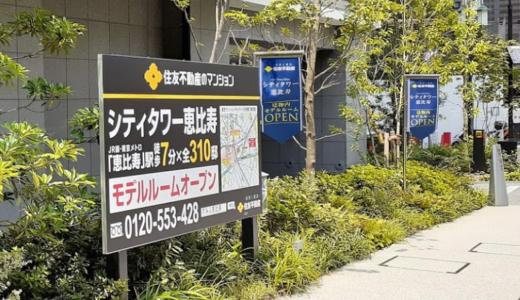 【渋谷区の欠陥タワマン】どこでマンション名は?西松建設