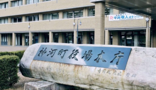 【山名宗悟】wikiの経歴学歴プロフィールは?神河町長