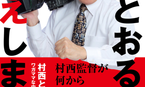 【村西とおる】息子の難関小学校合格はどこ?慶応幼稚舎?