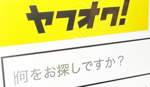 【伊勢神宮】ヤフオク=ネットオークション出品の元職員は誰で名前は?